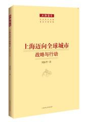 上海迈向全球城市:战略与行动(试读本)