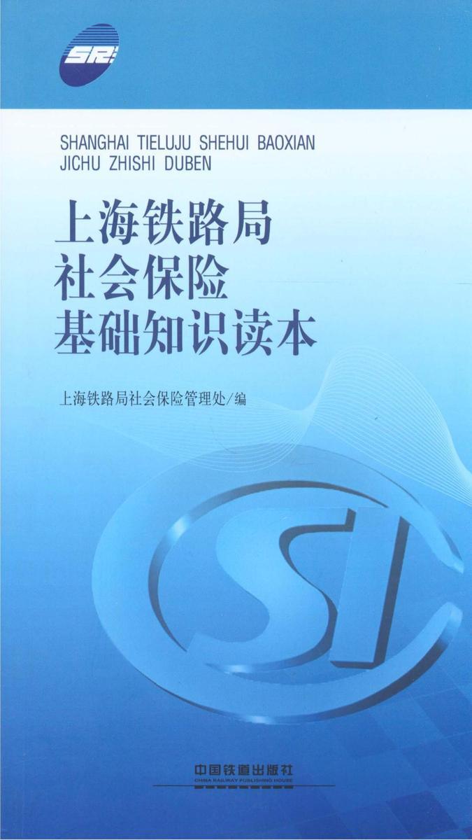 上海铁路局社会保险基础知识读本