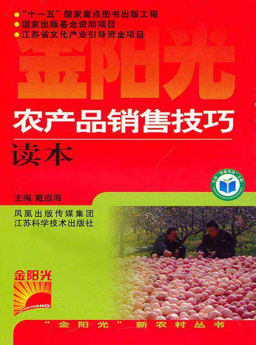农产品销售技巧读本