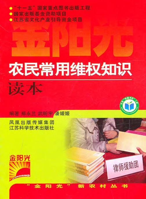 农民常用维权知识读本