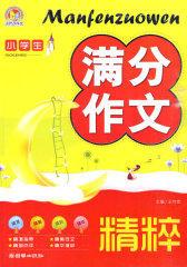 小学生满分作文精粹(手把手)(2010)(试读本)