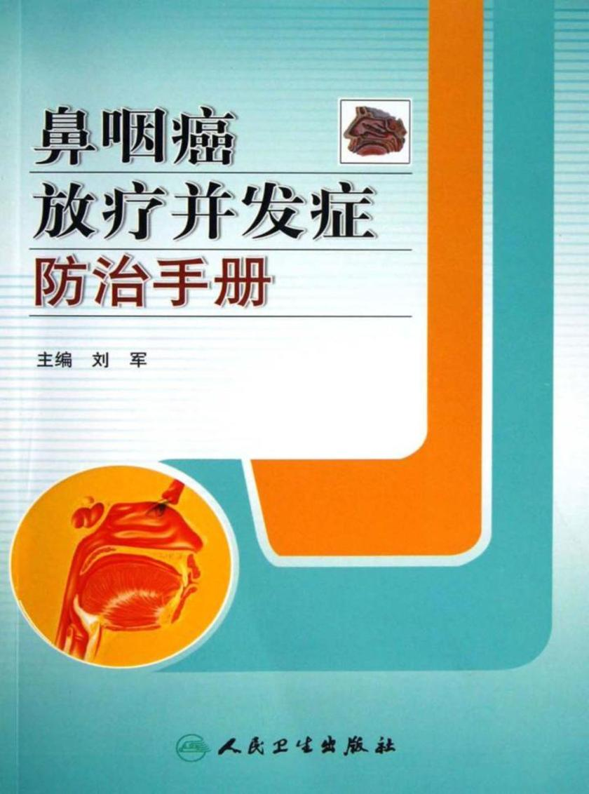 鼻咽癌放疗并发症防治手册