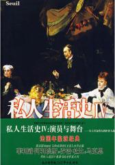 私人生活史Ⅳ:演员与舞台(试读本)