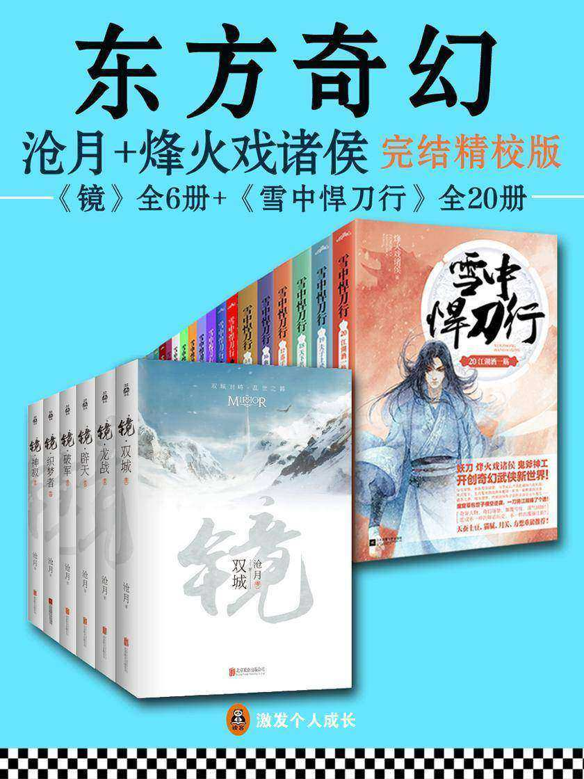 东方奇幻(沧月+烽火戏诸侯完结精校版)(共26册)