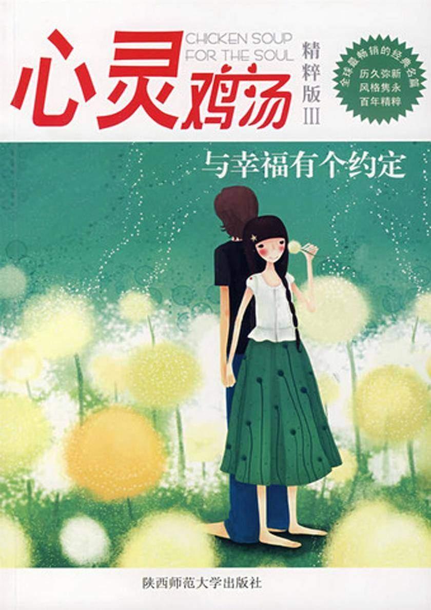 心灵鸡汤精粹版Ⅲ:与幸福有个约定