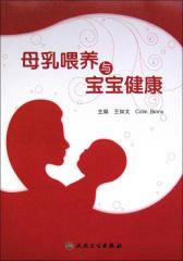母乳喂养与宝宝健康