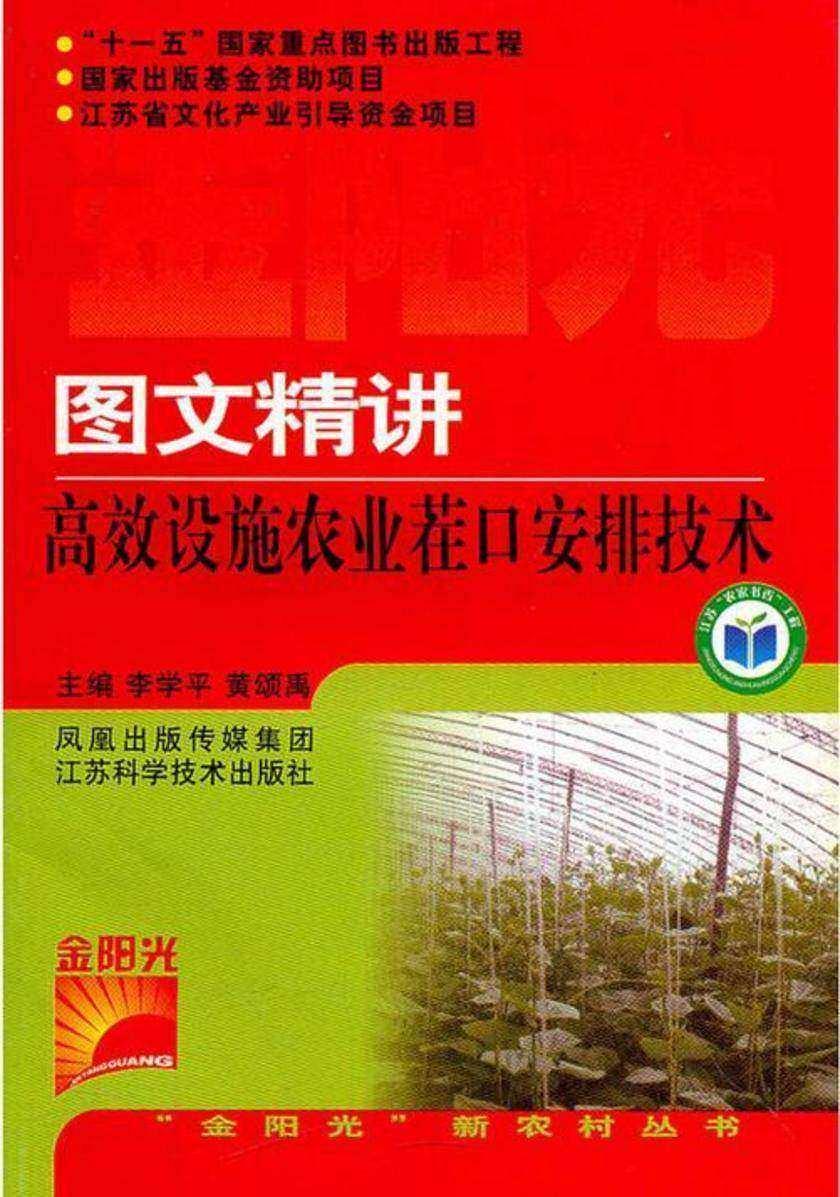 图文精讲高效设施农业茬口安排技术