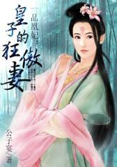 一品凰妃:皇子的狂傲妻1