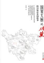 国宴大厨说川菜:四川饭店食闻轶事