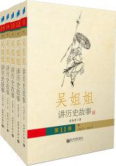 吴姐姐讲历史故事第四辑(全五册)(试读本)