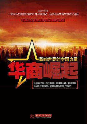 华商崛起——影响世界的中国力量