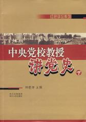 《中央党校教授讲党史》(下)(试读本)