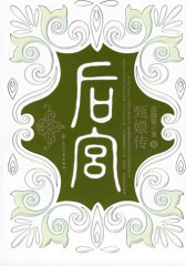 后宫:甄嬛传.3(试读本)