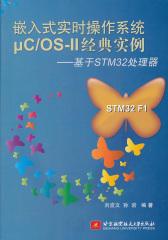 嵌入式实时操作系统μC/OS-II经典实例--基于STM32处理器