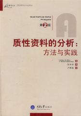 质性资料的分析:方法与实践(万卷方法——质性研究方法译丛)(试读本)