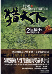 猎天下 2 在精神上压倒对手(从残酷的战争中学习《输赢》之道)(试读本)