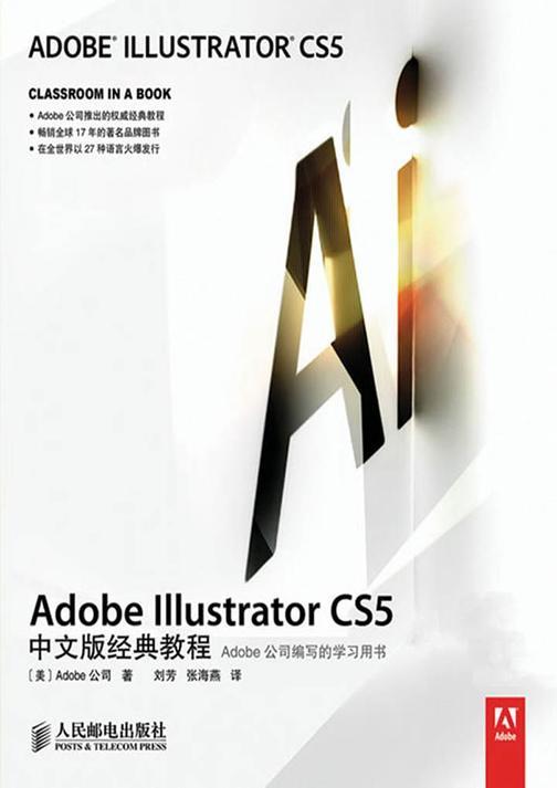 Adobe Illustrator CS5中文版经典教程(不提供光盘内容)