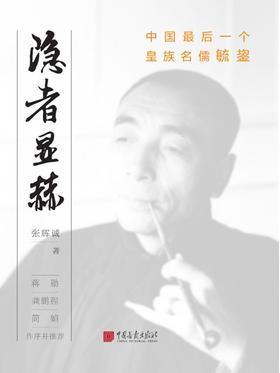 隐者显赫:中国最后一个皇族名儒