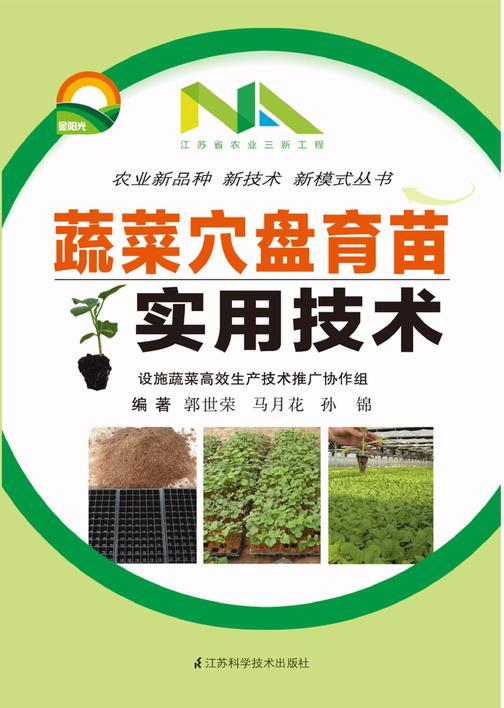 蔬菜穴盘育苗实用技术