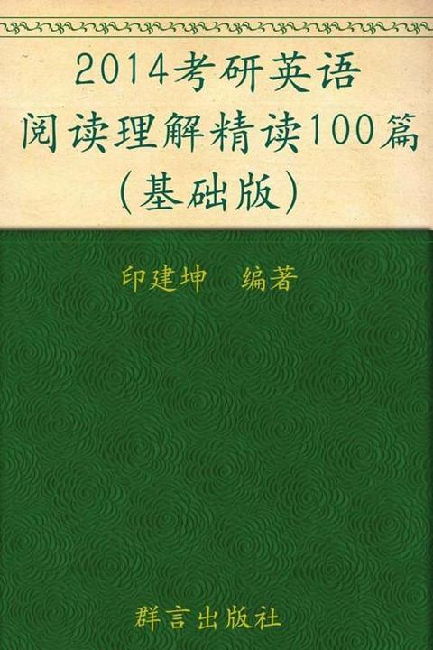 (2015)考研英语阅读理解精读100篇(基础版)
