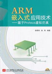ARM嵌入式应用技术--基于Proteus虚拟仿真
