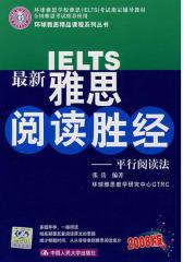 雅思阅读胜经——平行阅读法(仅适用PC阅读)