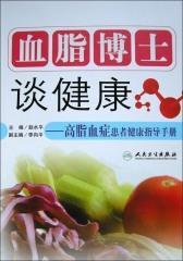 血脂博士谈健康――高脂血症患者健康指导手册