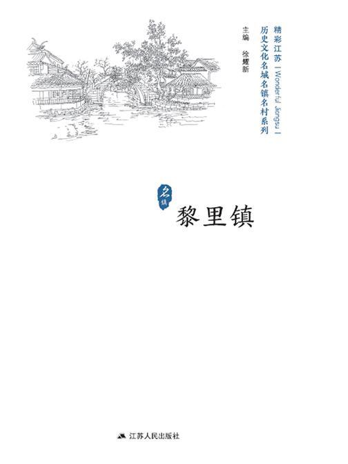 精彩江苏:黎里镇
