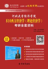 [3D电子书]圣才学习网·2015年河北大学经济学院810西方经济学(理论经济学)考研全套资料(仅适用PC阅读)