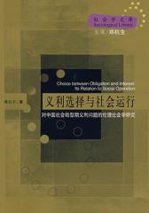 义利选择与社会运行:对中国社会转型期义利问题的伦理社会学研究