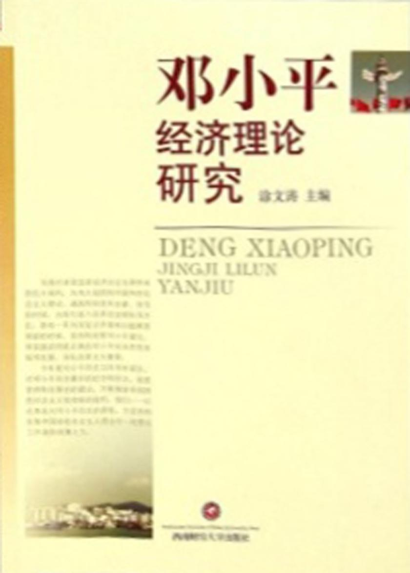 邓小平经济理论研究(仅适用PC阅读)
