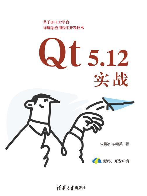 Qt 5.12实战