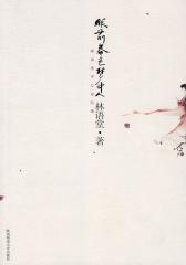 眼前春色梦中人:林语堂平心论红楼