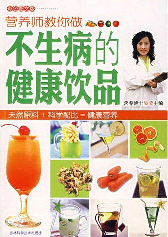 营养师教你做不生病的健康饮品