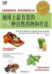 地球上 有效的78种自然药物和疗法(试读本)
