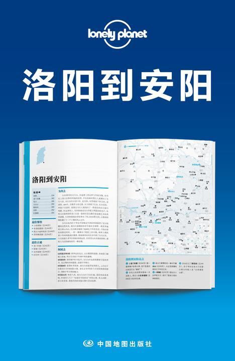 Lonely Planet孤独星球旅行指南:洛阳到安阳(Lonely Planet河南首发!雄奇太行二分豫晋,龙门殷墟照耀古都,中原之行从这里起步)