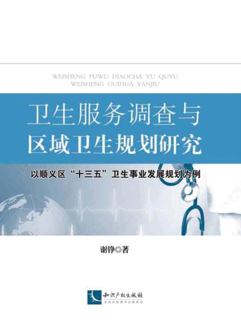 """卫生服务调查与区域卫生规划研究——以顺义区""""十三五""""卫生事业发展规划研究为例"""