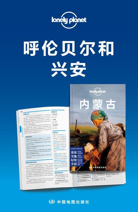 Lonely Planet孤独星球旅行指南:呼伦贝尔和兴安