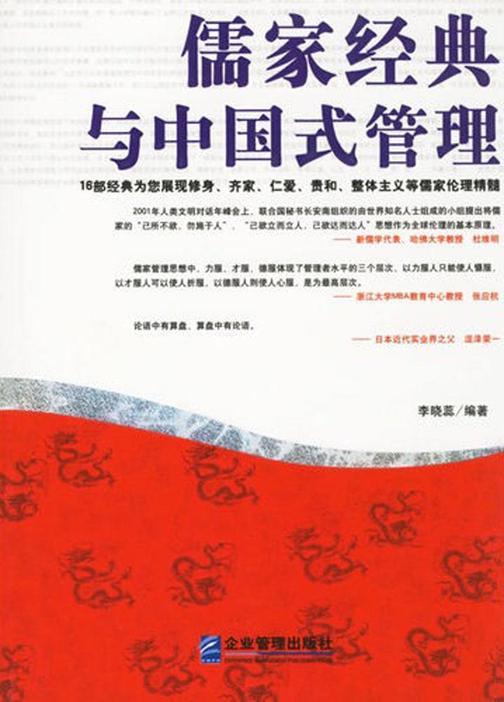 儒家经典与中国式管理