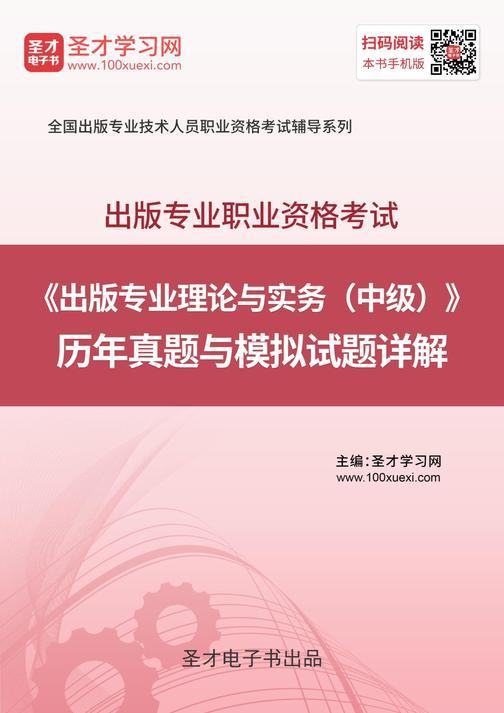 2019年出版专业职业资格考试《出版专业理论与实务(中级)》历年真题与模拟试题详解