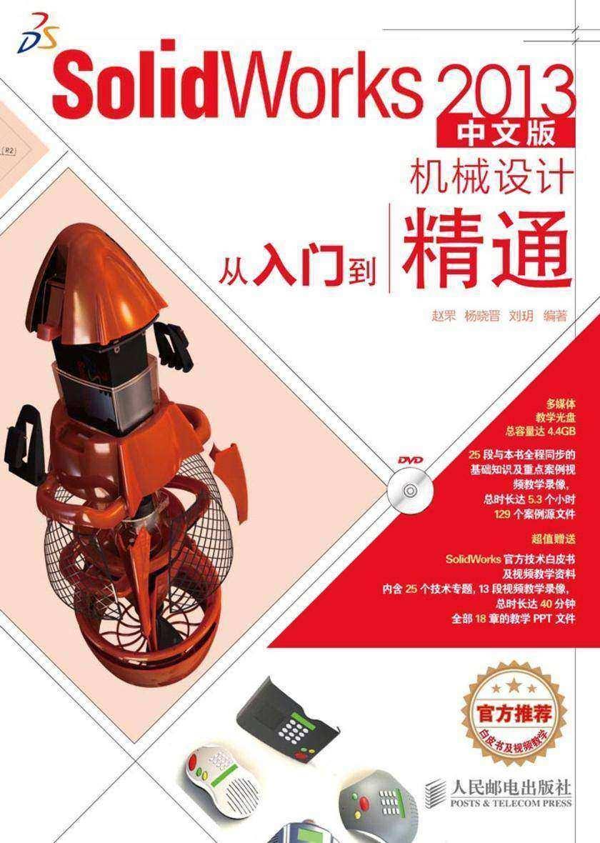 SolidWorks 2013中文版机械设计从入门到精通(不提供光盘内容)(仅适用PC阅读)