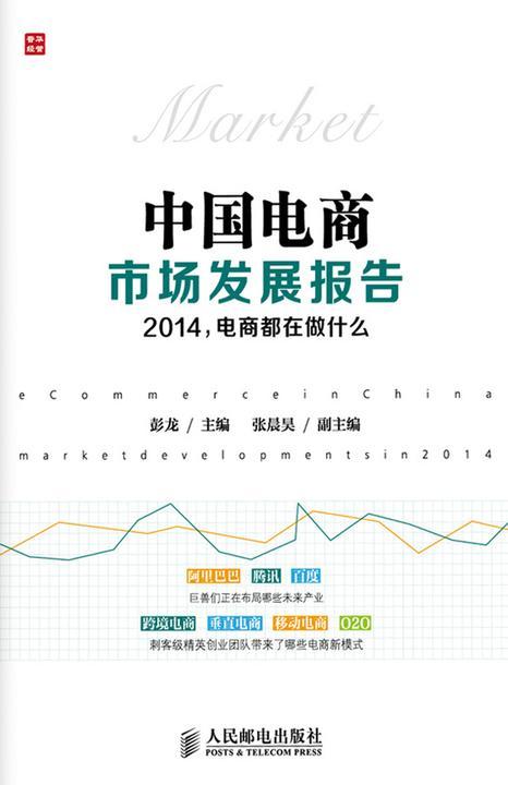 中国电商市场发展报告——2014,电商都在做什么