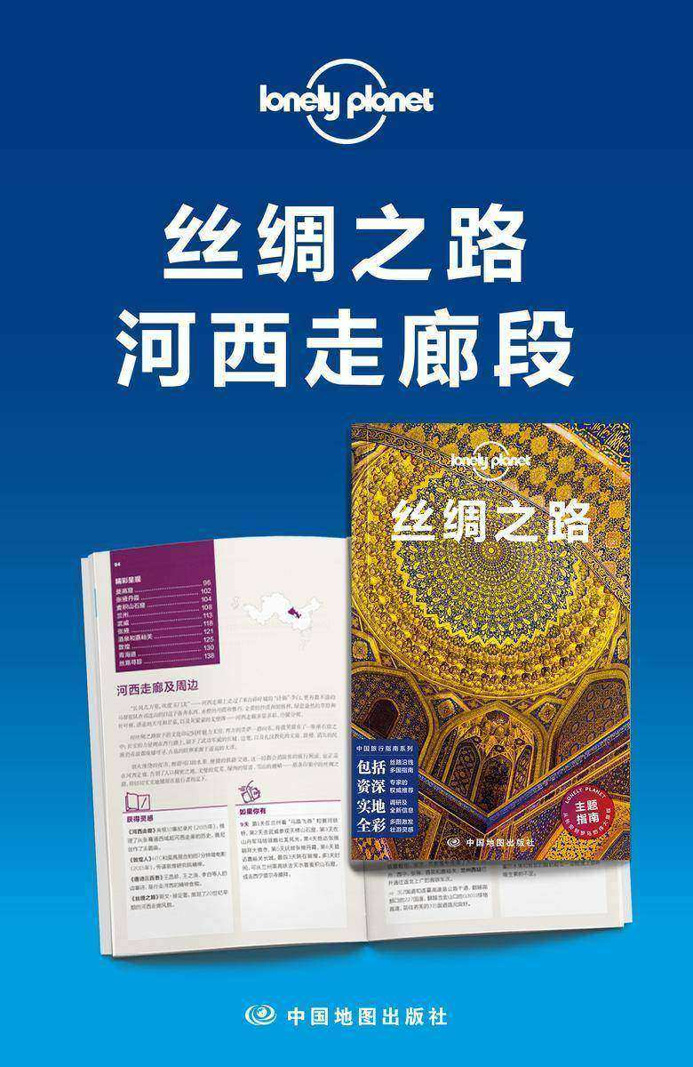 Lonely Planet孤独星球旅行指南:丝绸之路河西走廊段