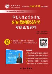 [3D电子书]圣才学习网·2015年华东政法大学商学院806微观经济学考研全套资料(仅适用PC阅读)