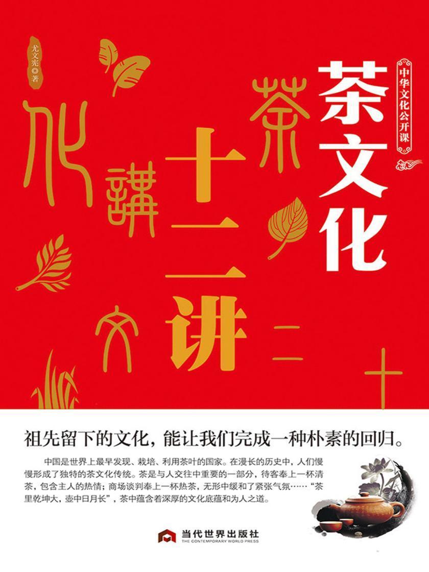 中华文化公开课—茶文化十二讲