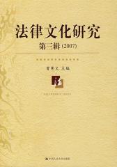 法律文化研究  第三辑(2007)