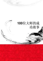 100位大师的成功故事