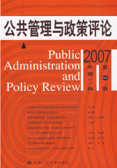 公共管理与政策评论(2007年*辑·总第二辑)