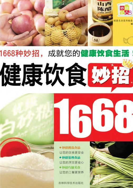 健康饮食妙招1668