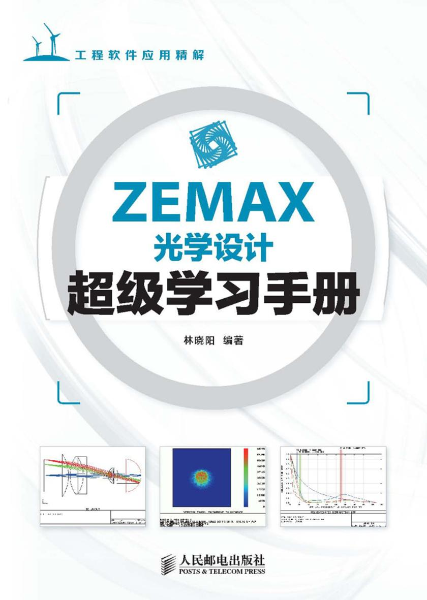 ZEMAX光学设计超级学习手册(仅适用PC阅读)